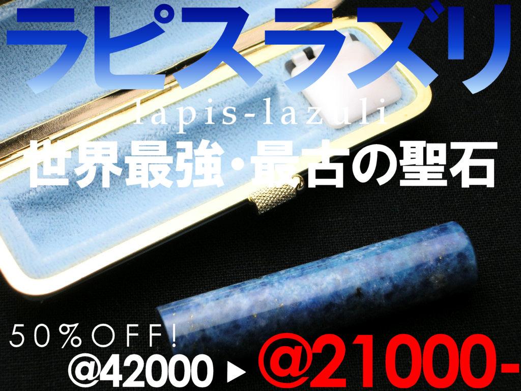 印鑑 ラピスラズリ 15×60ミリ[宅配便]