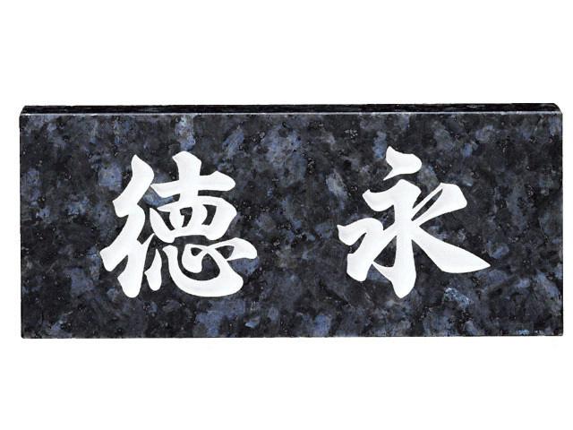 天然石表札[スタンダード]ブルーパール(白文字)[宅配便]