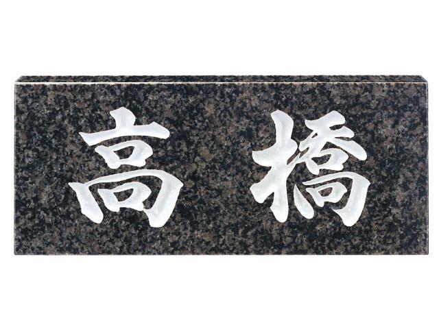 天然石表札[スタンダード]グレーミカゲ(白文字)[宅配便]