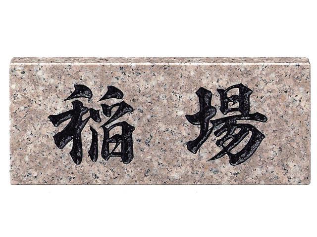 天然石表札[スタンダード]パープルブラウン(黒文字)[宅配便]