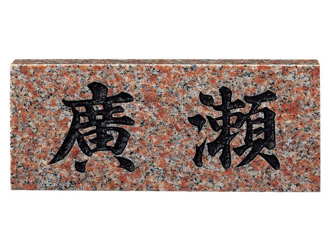 天然石表札[スタンダード]バーミリオン(黒文字)[宅配便]