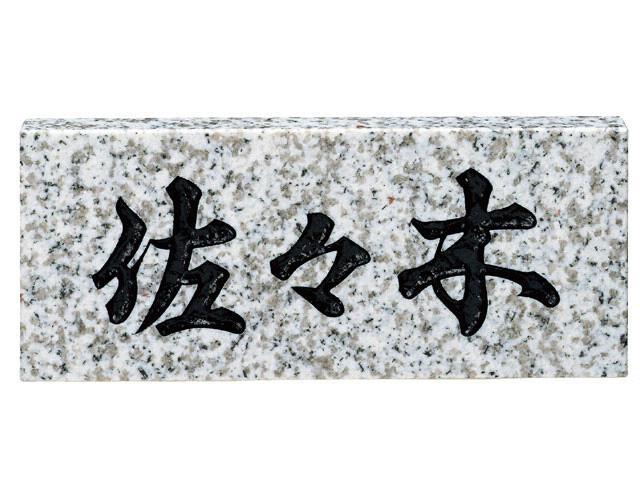 天然石表札[スタンダード]白御影石(黒文字)[宅配便]