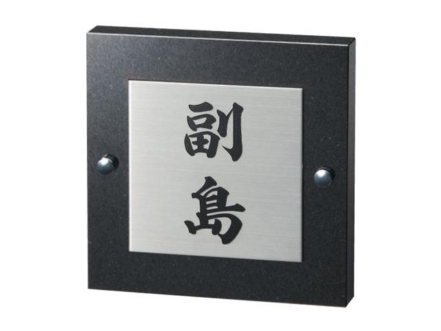 金属表札 ステンレス板エッチング&黒ミカゲ[宅配便]