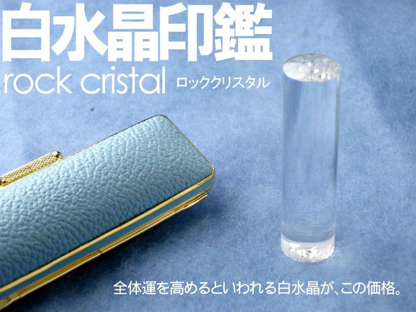 白水晶印鑑(ロッククリスタル)16.5×60ミリ パステルレザーケース付き[宅配便]