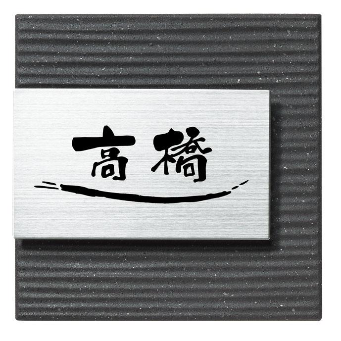 『セラミックタイル×ステンレスへアラインのデザイン表札』[宅配便]