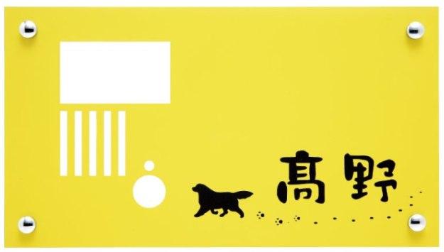 表札 インターホン カバー インターホンカバー表札 カラーステンレス(レモン) ドライエッチング[宅配便]