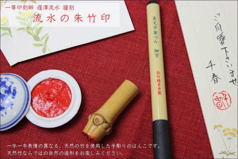 【贈りものに】手書きのお手紙や、絵画や書の落款に。風情のある竹の手彫はんこはいかがですか。一等印刻師 遅澤流水謹刻 流水の朱竹印(しゅちくいん)【ご奉仕品】[宅配便]