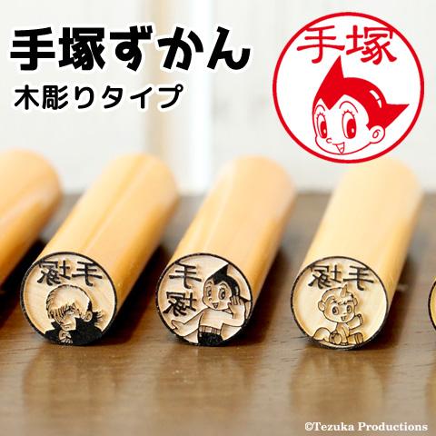 「手塚ずかん」木彫りタイプ【ご奉仕品】[メール便]