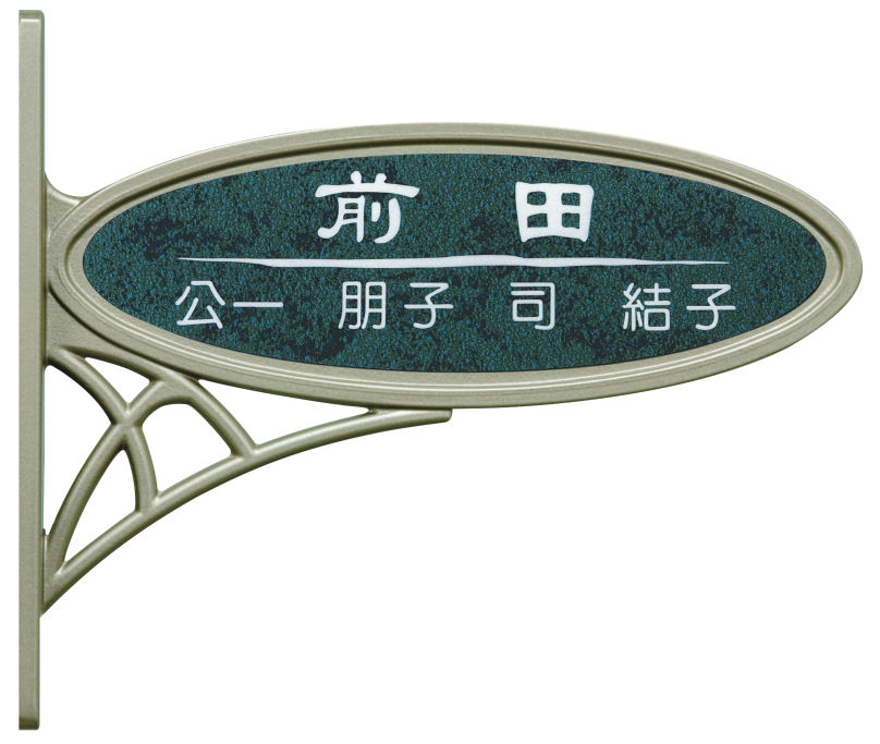 『エクステリアメーカー対応サイン』《トーシンコーポレーション モダンシリーズ型用》[宅配便]