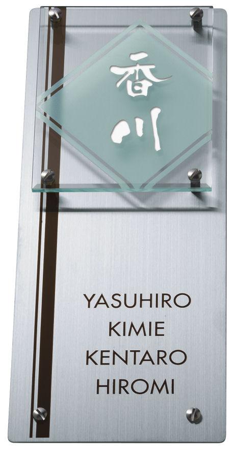 『ガラス×ステンレスでつくるワイドデザイン表札』[宅配便]