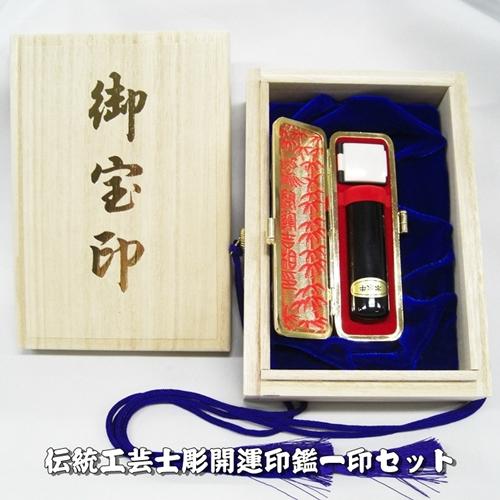 伝統工芸士彫個人開運印鑑一印セット黒水牛芯持最高品15.0mm×60mm