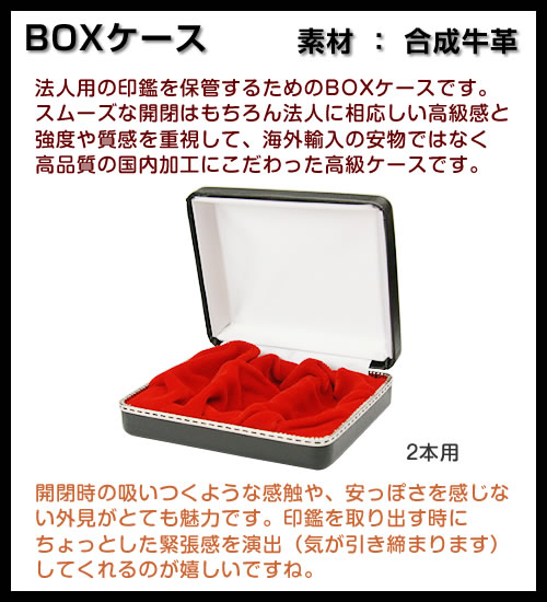 品質と安全性に優れた国産のBOXケース... メイルオーダー 法人印鑑ケース BOXケースL 2本用 素材 合成皮革 送料無料 定型外 smtb-k ハードケース 値下げ SALE はんこケース 10P31Aug14 化粧箱