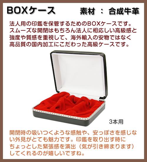 品質と安全性に優れた国産のBOXケース... 法人印鑑ケース BOXケースL 3本用 素材 合成皮革 送料無料 ハードケース 化粧箱 国内在庫 10P31Aug14 SALE 定型外 はんこケース 初売り smtb-k