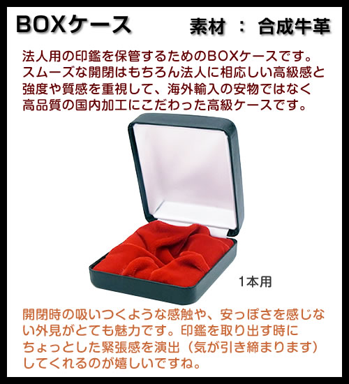 品質と安全性に優れた国産のBOXケース... 法人印鑑ケース 超人気 専門店 BOXケースR 1本用 素材 合成皮革 業界No.1 送料無料 はんこケース ハードケース 10P31Aug14 定型外 SALE 化粧箱 smtb-k