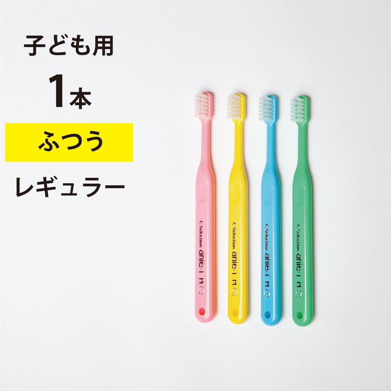 小さなお子さまが自分で歯みがきをしやすいように設計された歯ブラシです 歯科専用歯ブラシ PDR 子ども用 毎日がバーゲンセール シーセレクション アニィ1 ani1 日本製 P.D.R. ピーディーアール ふつう 売却 ミディアム 1本