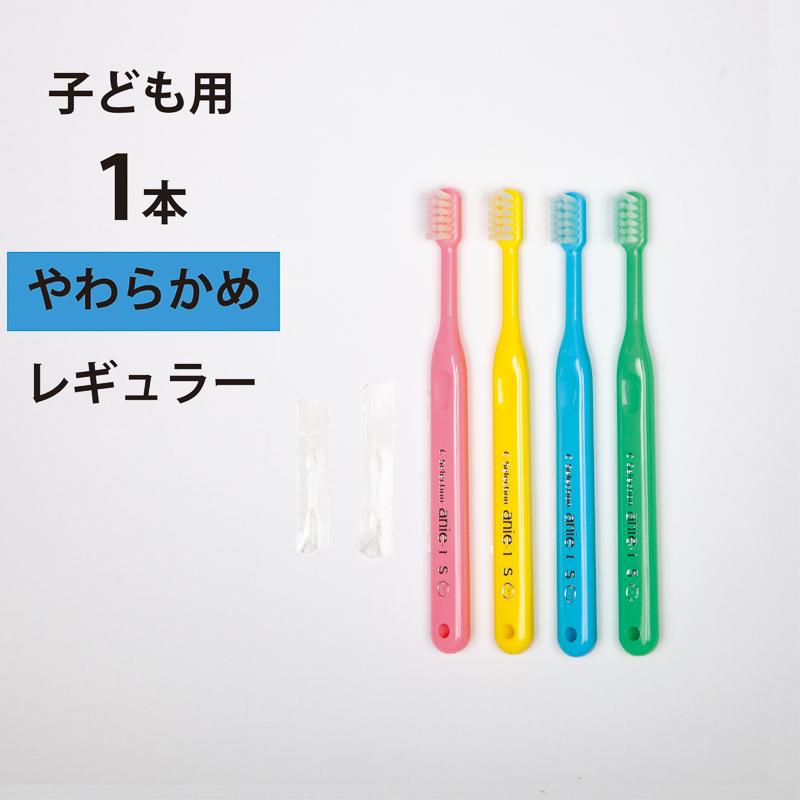 小さなお子さまが自分で歯みがきをしやすいように設計された歯ブラシです 歯科専用歯ブラシ メーカー在庫限り品 至上 PDR 子ども用 シーセレクション アニィ1 ani1 ピーディーアール やわらかめ ソフト P.D.R. 1本 日本製