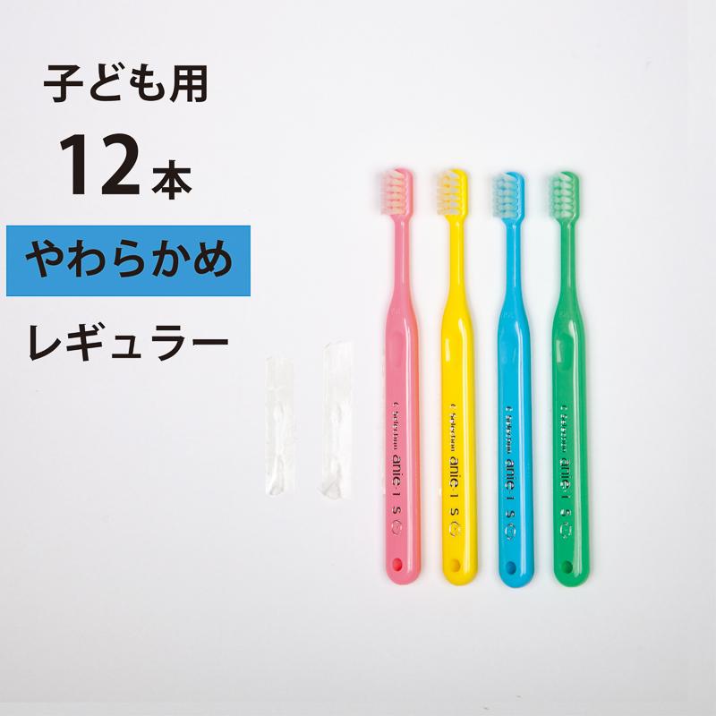 小さなお子さまが自分で歯みがきをしやすいように設計された歯ブラシです 12本入 歯科専用歯ブラシ PDR 子ども用 シーセレクション アニィ1 やわらかめ ani1 割引 ピーディーアール ソフト P.D.R. 日本製 訳あり商品