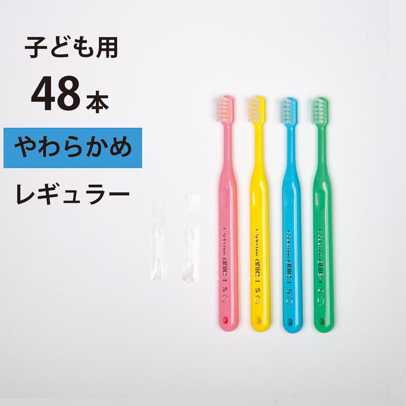 小さなお子さまが自分で歯みがきをしやすいように設計された歯ブラシです 48本入 歯科専用歯ブラシ PDR 子ども用 シーセレクション アニィ1 やわらかめ ピーディーアール 日本製 ソフト 年間定番 迅速な対応で商品をお届け致します ani1 P.D.R. まとめ買い