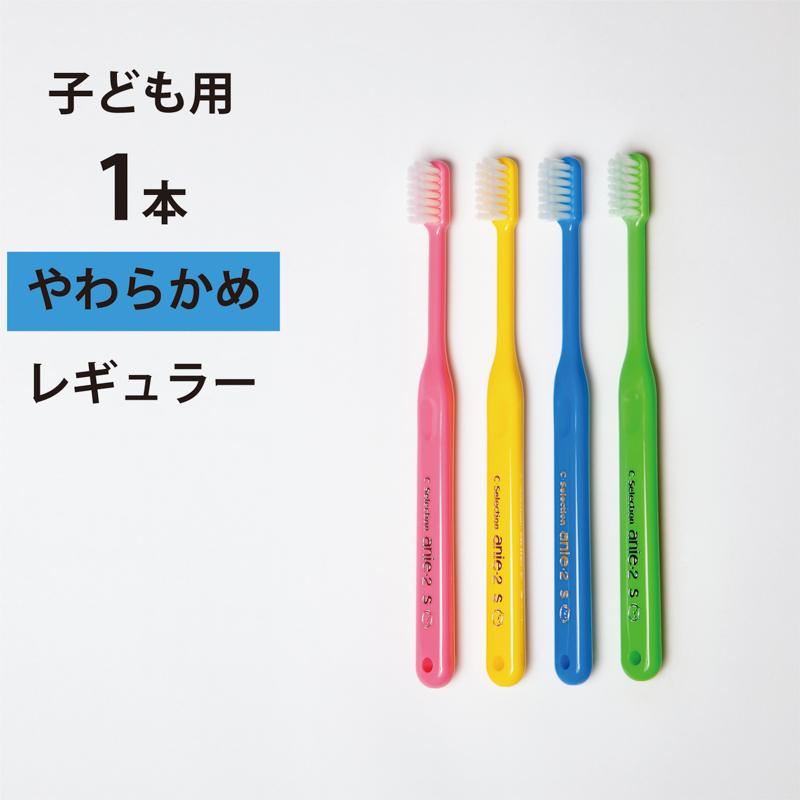 大人の歯が生え始めたお子さまに 歯科専用歯ブラシ PDR 子ども用 シーセレクション アニィ2 ani2 お得セット P.D.R. ピーディーアール レギュラー 1本 日本製 発売モデル ソフト やわらかめ