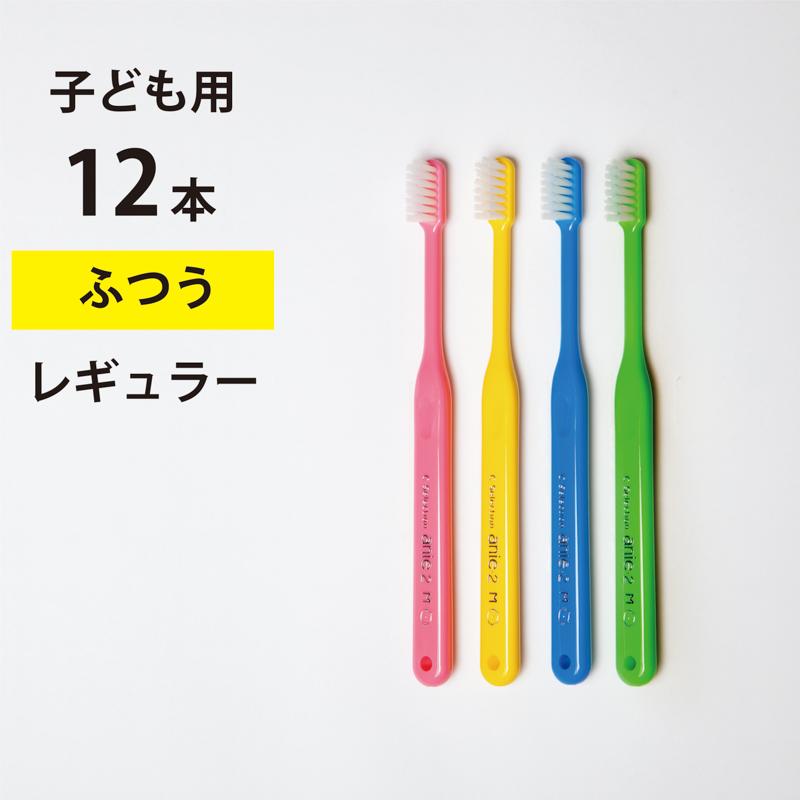 大人の歯が生え始めたお子さまに 12本入 トラスト ふるさと割 歯科専用歯ブラシ PDR 子ども用 シーセレクション アニィ2 日本製 P.D.R. ani2 レギュラー ピーディーアール ミディアム ふつう