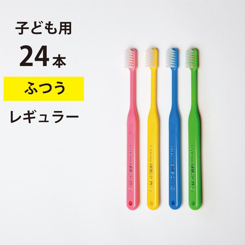大人の歯が生え始めたお子さまに 24本入 歯科専用歯ブラシ PDR 子ども用 新登場 シーセレクション アニィ2 ani2 ピーディーアール 日本製 まとめ買い 人気海外一番 ふつう レギュラー P.D.R. ミディアム