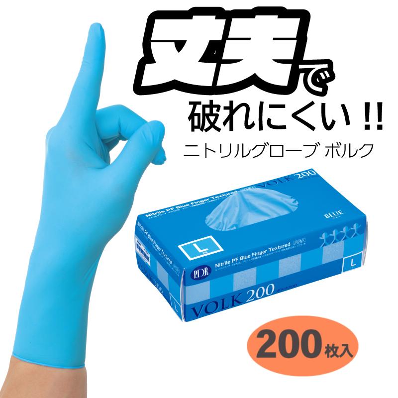 オリジナル 8 24まで12%OFFセール中 食品衛生法適合 丈夫で破れにくい 突き刺し強度に大変優れています 1枚あたり14.85円 200枚入 ニトリル手袋 高い素材 パウダーフリー ブルー S M ピーディーアール SS ニトリルグローブ 使い捨て ボルク P.D.R. L ゴム手袋