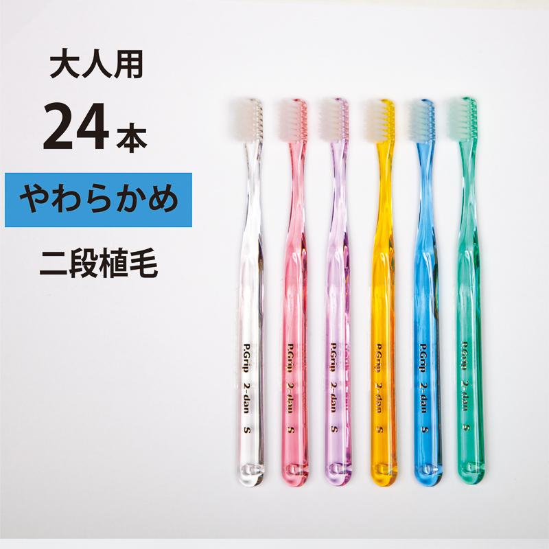 手にフィットする歯ブラシ 歯肉ケアにおすすめの二段植毛 今ダケ送料無料 24本入 歯科専用歯ブラシ PDR 大人用 ピーグリップ P P.D.R. 毎日がバーゲンセール 二段植毛 やわらかめ 日本製 まとめ買い Grip ピーディーアール ソフト