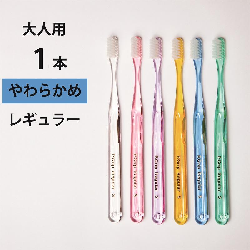 手にフィットする歯ブラシ 歯科専用歯ブラシ PDR 大人用 ピーグリップ P Grip ピーディーアール レギュラー 1本 日本製 販売実績No.1 P.D.R. ソフト SALE やわらかめ