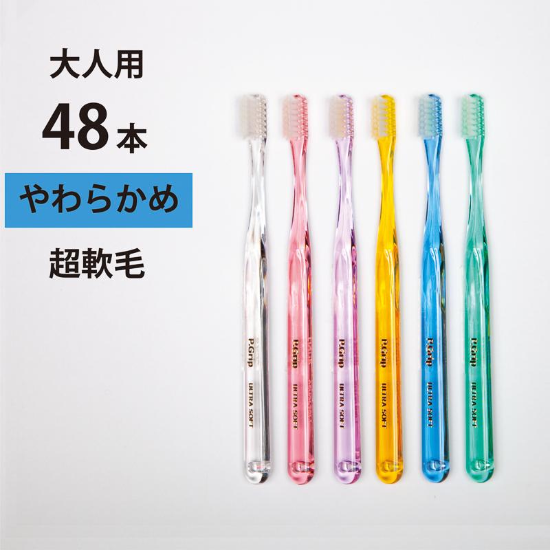 超美品再入荷品質至上 手にフィットする歯ブラシ 48本入 歯科専用歯ブラシ PDR 大人用 ピーグリップ P P.D.R. Grip まとめ買い 日本製 ウルトラソフト 入荷予定 やわらかめ ピーディーアール