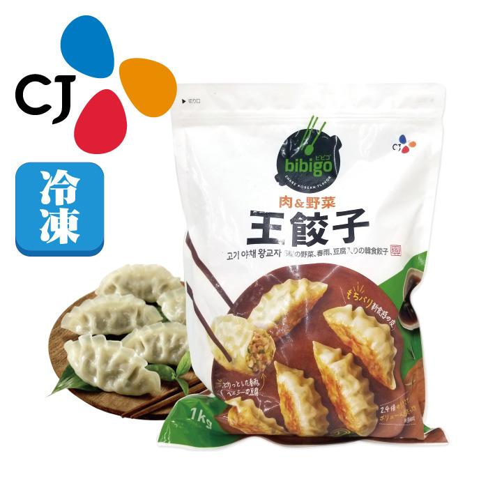 韓国NO.1餃子が新登場 ibigo 通常便なら送料無料 ビビゴ 王餃子 肉野菜 1kg キムチ からチョイス 肉 定価の67%OFF 野菜 bibigo 360g×2袋で1個のカウント 水餃子