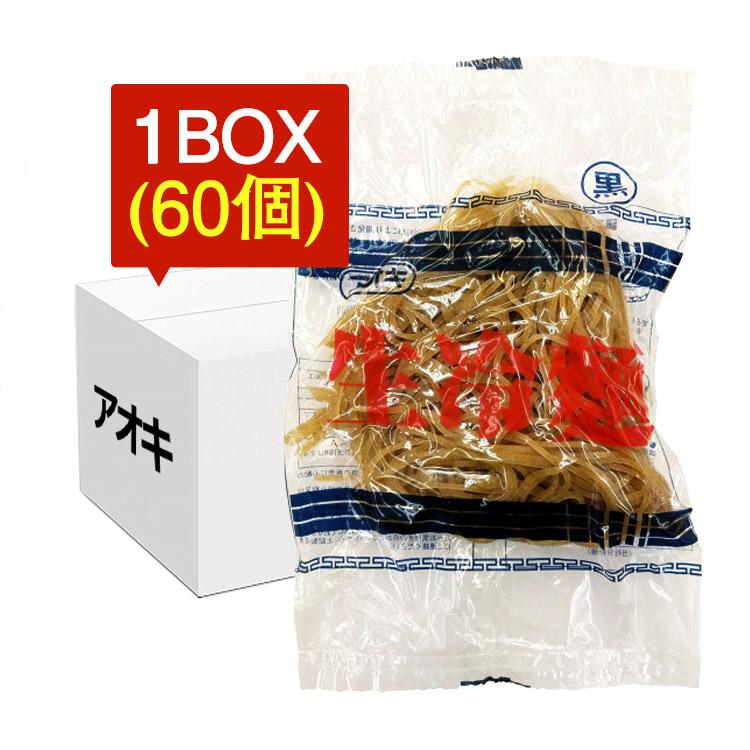 アオキ 冷麺(黒)1箱 160gx60個