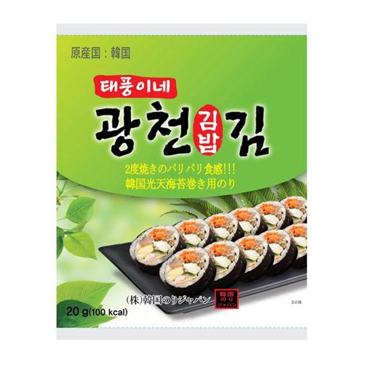韓国味付け海苔 天日塩しよう 海苔 エゴマ キンパ用のり マーケット 全形10枚 日本限定 20g 光天のり のり巻き用のり