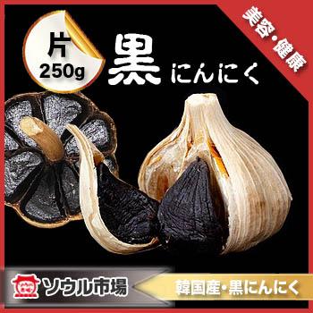 ソウル市場 送料無料カード決済可能 卓抜 韓国食品 韓国食材 韓国料理 250g 発酵黒にんにく 片 韓国伝統茶