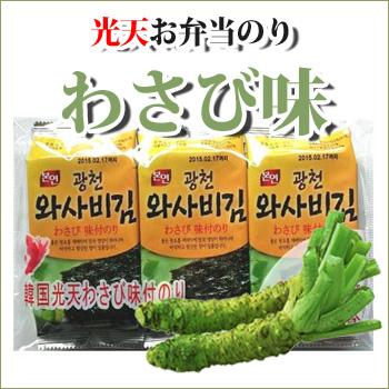 ソウル市場 韓国食品 韓国食材 セール品 韓国料理 韓国海苔 光天 わさび味付のり8枚x3P 韓国のり わさび味のり 限定品