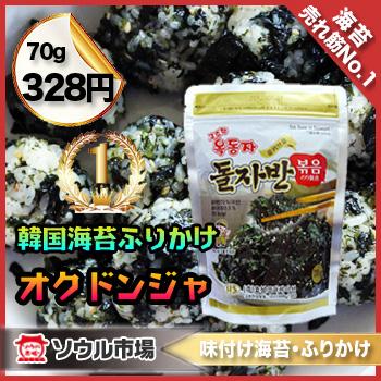 ソウル市場 韓国食品 韓国食材 韓国料理 韓国海苔 韓国のり 70g オンライン限定商品 オクトンジャ ジャバン海苔 韓国のりふりかけ ジャバン 岩海苔炒め 営業