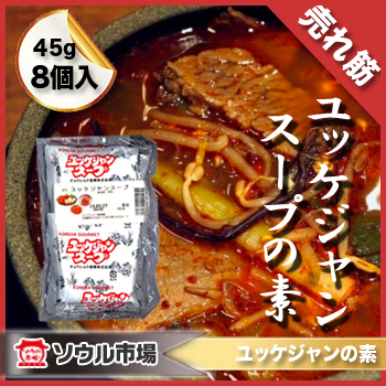 ユッケジャンスープ素、韓国食品、韓国食材、韓国料理,朝食 【朝食】ユッケジャンスープ素(45g×8個入)☆プロが選んだ本物の味!!