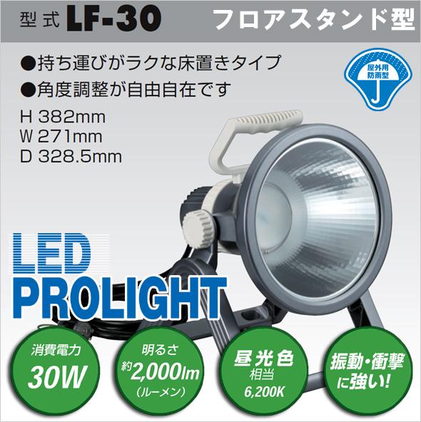 ハタヤ LEDプロライト フロアスタンド型 LF-30 【送料込価格】 30W 白色 高精度 明るい 省エネ 長寿命 屋外用 防雨型 角度自由