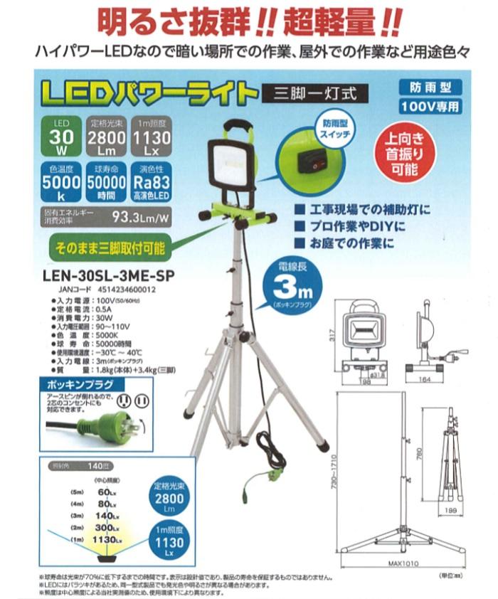 【送料無料】サンピース LEDパワーライト(三脚付) LEN-30SL-3ME-SP 防雨型 100V専用 三脚一灯式 明るさ抜群!! 超軽量!! ハイパワーLED DIY 暗い場所での作業 工事現場での補助灯に