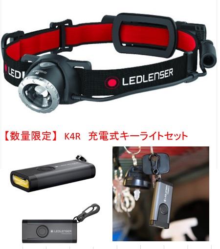 キーライトK4R付の特別セット 無くなり次第終了 H8R+K4Rセット 在庫品 充電式ヘッドライト H8R LED 市販 LEDLENSER 高品質 500853 レッドレンザー キーライトK4R付