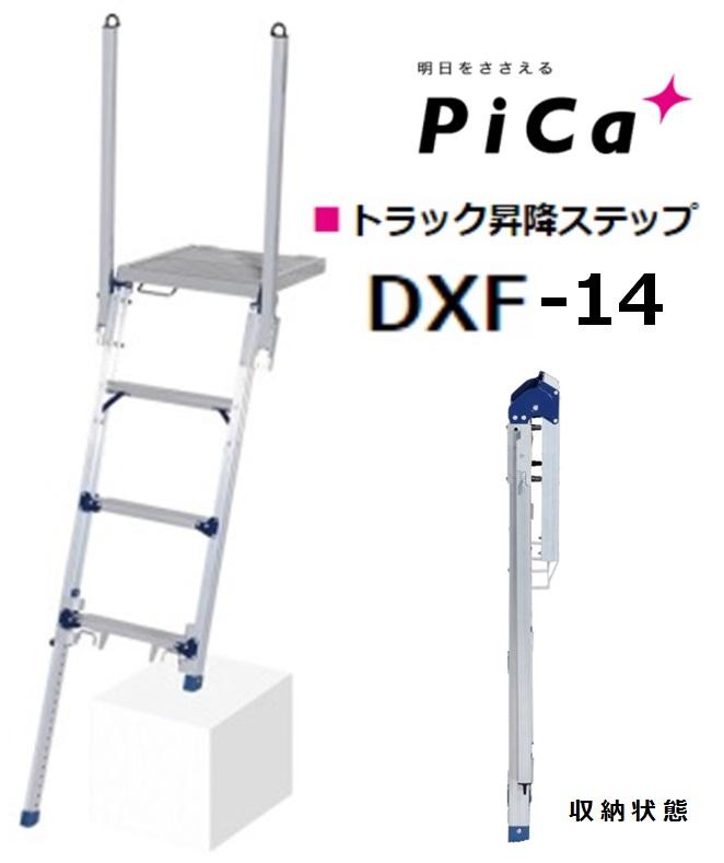 【即納!送料無料】ピカ(Pica)トラック昇降ステップ DXF-14 踏み段数:4段 最大使用質量:150kg 荷台への昇降作業がラクラク。折りたたみ式でコンパクトに収納。脚の長さは25mmピッチで調整。下ろした状態のあおりにも取り付けが可能。トラック用踏み台