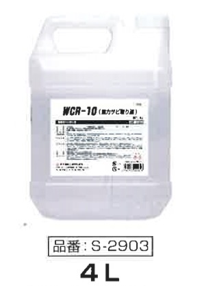 《強力サビ取り液 短時間除錆 経済的 ツヤ維持》 卓出 売り切りSALE 鈴木油脂 SYK 強力サビ取り液 WCR-10 銅等の除錆 引火性 鉄鋼 S-2903 お求めやすく価格改定 4L 爆発性なし 水で希釈経済的 金属表面のツヤを維持 短時間で除錆可能