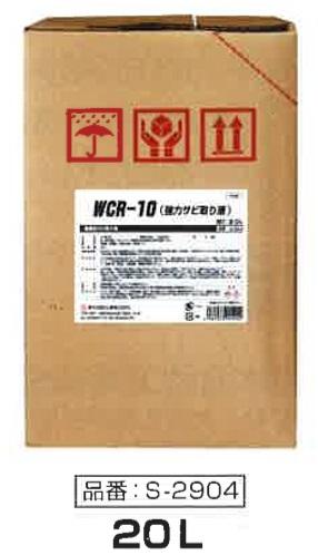 鈴木油脂(SYK) 強力サビ取り液 WCR-10 【20L】 S-2904 鉄鋼・銅等の除錆 金属表面のツヤを維持 短時間で除錆可能 水で希釈経済的 引火性、爆発性なし