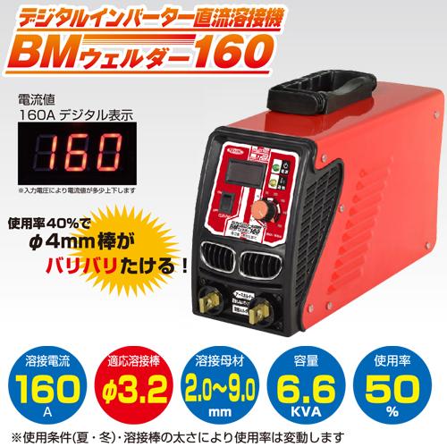 日動工業 デジタルインバータ直流溶接機 BM2-160DA 単相200V専用 160A デジタル表示タイプ(屋内用 業務用 電撃防止機能付 インバーター方式 細かい数値設定が可能 持ち運びラクラク 小型 軽量5.2kg)