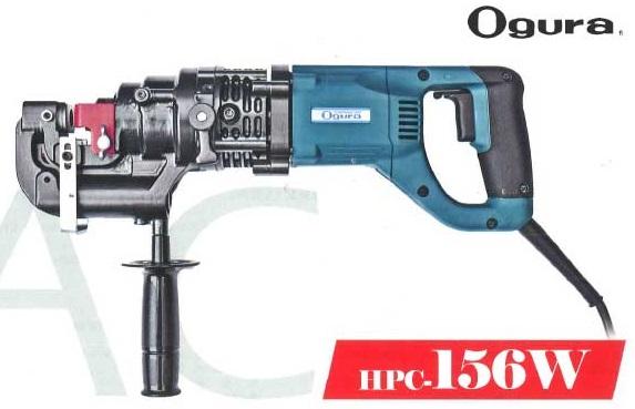 オグラ 複動式 電動油圧式パンチャー HPC-156W 単相100V 軽量 小型 打ち抜き 抜き上げ 油圧で作動 ひっかかり解消 鋼材 ステンレス アルミ 銅への加工 ポンチ ダイス 取り付け 送料無料
