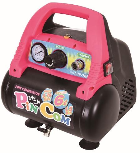 【在庫あり/送料無料】日動工業 ACP-786 PinCom ピンコン 乾式(オイルレス)エアコンプレッサー 100V専用 屋内用 小型 軽量 簡単 接続 DIY