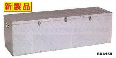 【送料無料】アルインコ 万能アルミボックス BXA-150 (幅1500×奥行450×高さ470) 丈夫 道具入れ 収納 荷台 トラック 軒先 庭