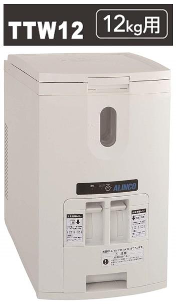 【送料無料】アルインコ 白米玄米用定温米びつクーラー TTW12(米収納量12kg)まいこさん お米の冷蔵庫 保冷米びつ スリム コンパクト 静音設計 1年中おいしいごはん 害虫・湿気・カビからしっかり守る ALINCO