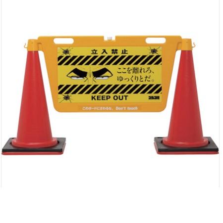 Reelex ゴルゴ13×BIGバリアボード 【ここを離れろ、ゆっくりとだ】 BBD-900G13A 注水式 立ち入り規制 進入禁止