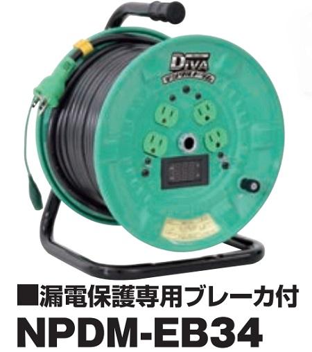 【送料無料】日動工業 屋内型電工ドラム NPDM-EB34 屋内用 リール 漏電保護兼用 電工リール ブレーカー