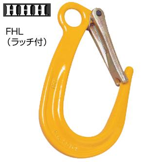 【スリーエッチ/HHH】 FHL3 ファンドリーフック(ラッチ付)